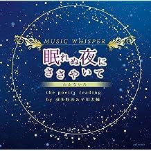 MUSIC WHISPER【眠れぬ夜にささやいて】-わかないろ- the poetry reading by羽多野渉(ルーク役)&平川大輔(カイト役)