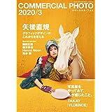 COMMERCIAL PHOTO (コマーシャル・フォト) 2020年 3月号