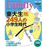 プレジデントFamily(ファミリー)2021年7月号(2021年夏号:【15周年特別版】結論! 伸ばす親の4つの共通点 東大生249人の小学生時代)