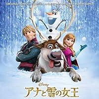 アナと雪の女王 オリジナル・サウンドトラック 【日本語版】
