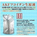 九州・玄界灘産アカモクのみ100%使用・無添加無着色・高濃度フコイダン生飲料 1,000cc