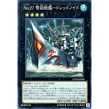 No.27 弩級戦艦-ドレッドノイド スーパーレア 遊戯王 コレクターズパック2018 cp18-jp030