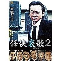 任侠哀歌2