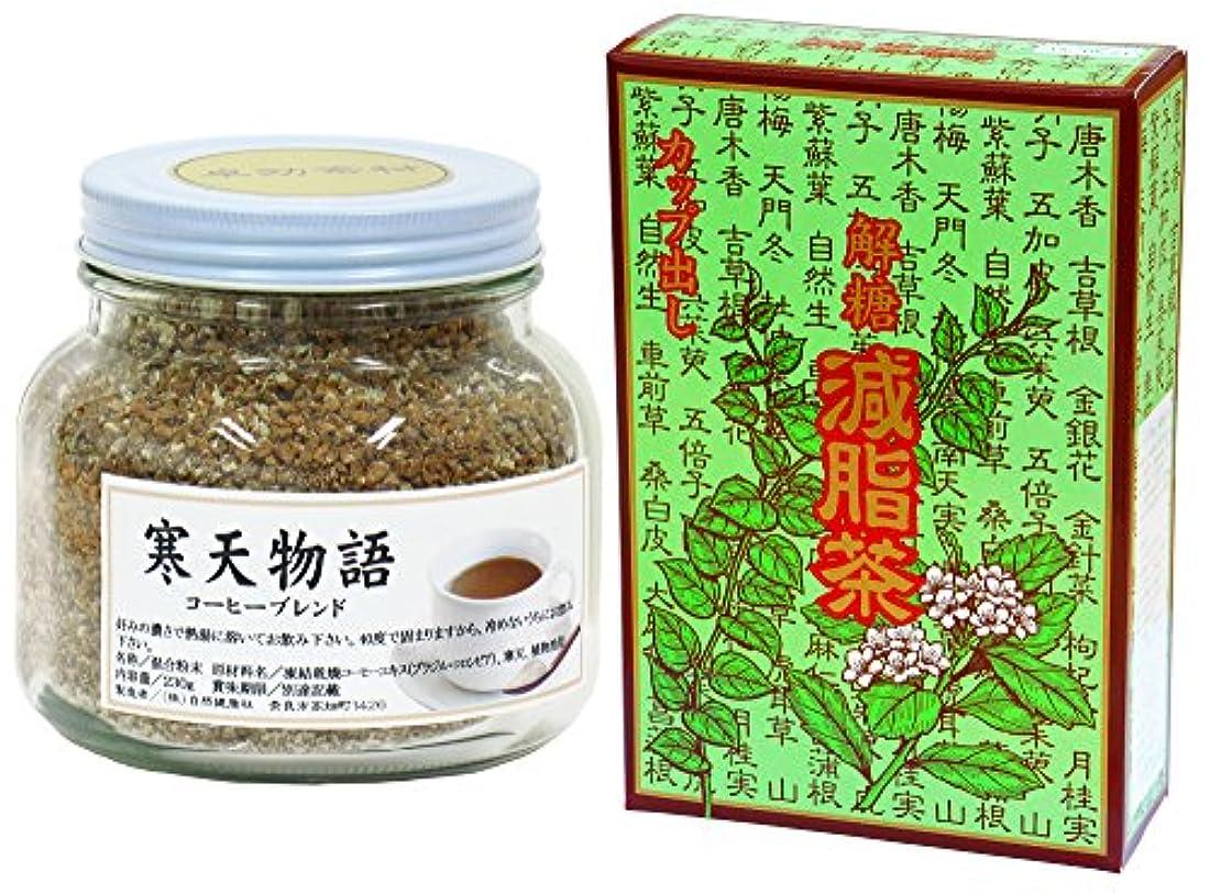出くわす出口文庫本自然健康社 寒天コーヒー 200g + 減脂茶?箱 64パック