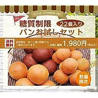 糖質制限パンお試しセット(全3種類)【送料無料】