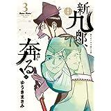 新九郎、奔る! (3) (ビッグコミックススペシャル)