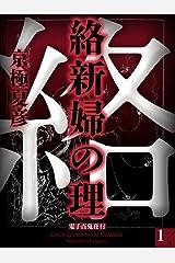 絡新婦の理(1)【電子百鬼夜行】 (講談社文庫) Kindle版