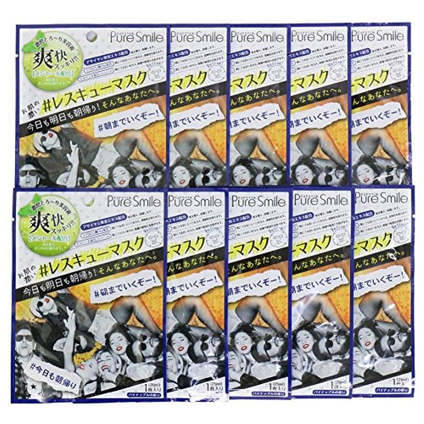 アルネ幻滅ダーベビルのテスPure Smile ピュアスマイル RCSエッセンスマスク パイナップル 10枚セット