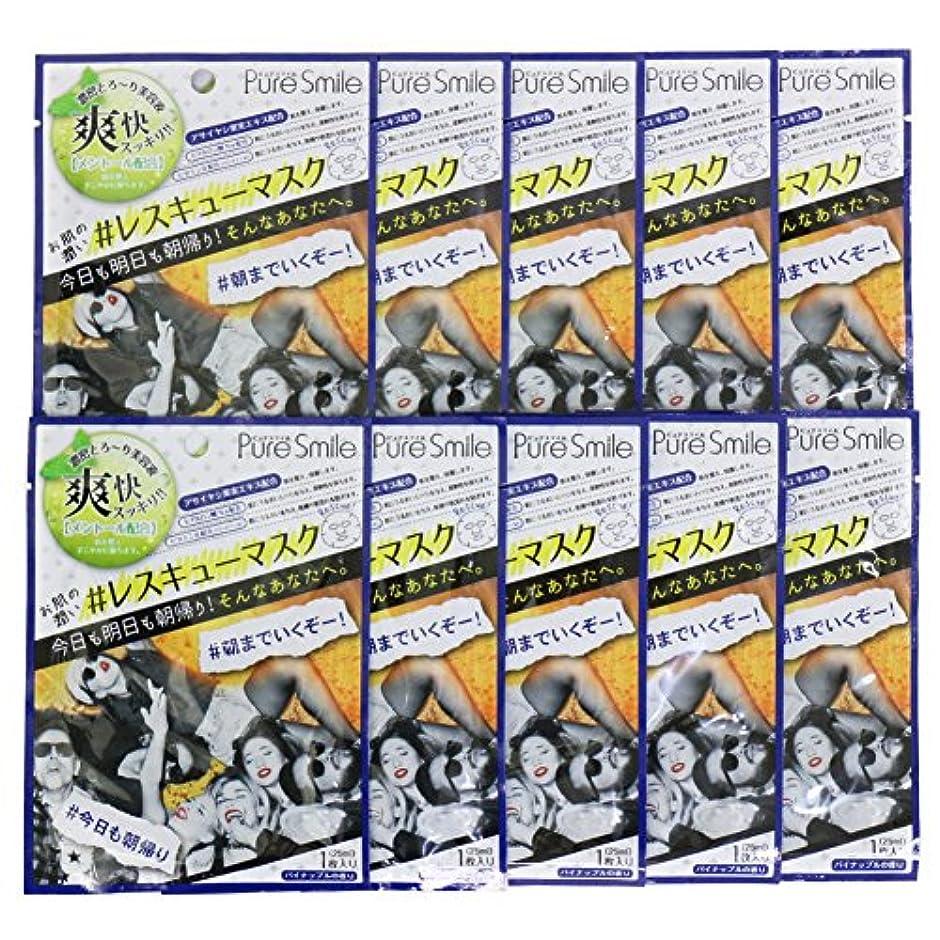 付与通知するビルダーPure Smile ピュアスマイル RCSエッセンスマスク パイナップル 10枚セット