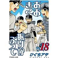 おおきく振りかぶって(18) (アフタヌーンコミックス)