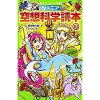 ジュニア空想科学読本10 (角川つばさ文庫)