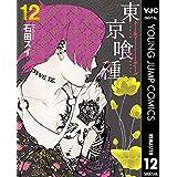 東京喰種トーキョーグール リマスター版 12 (ヤングジャンプコミックスDIGITAL)