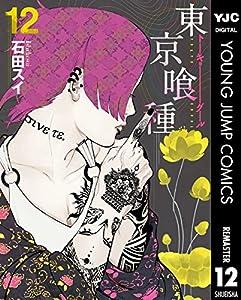 東京喰種トーキョーグール リマスター版 12巻 表紙画像