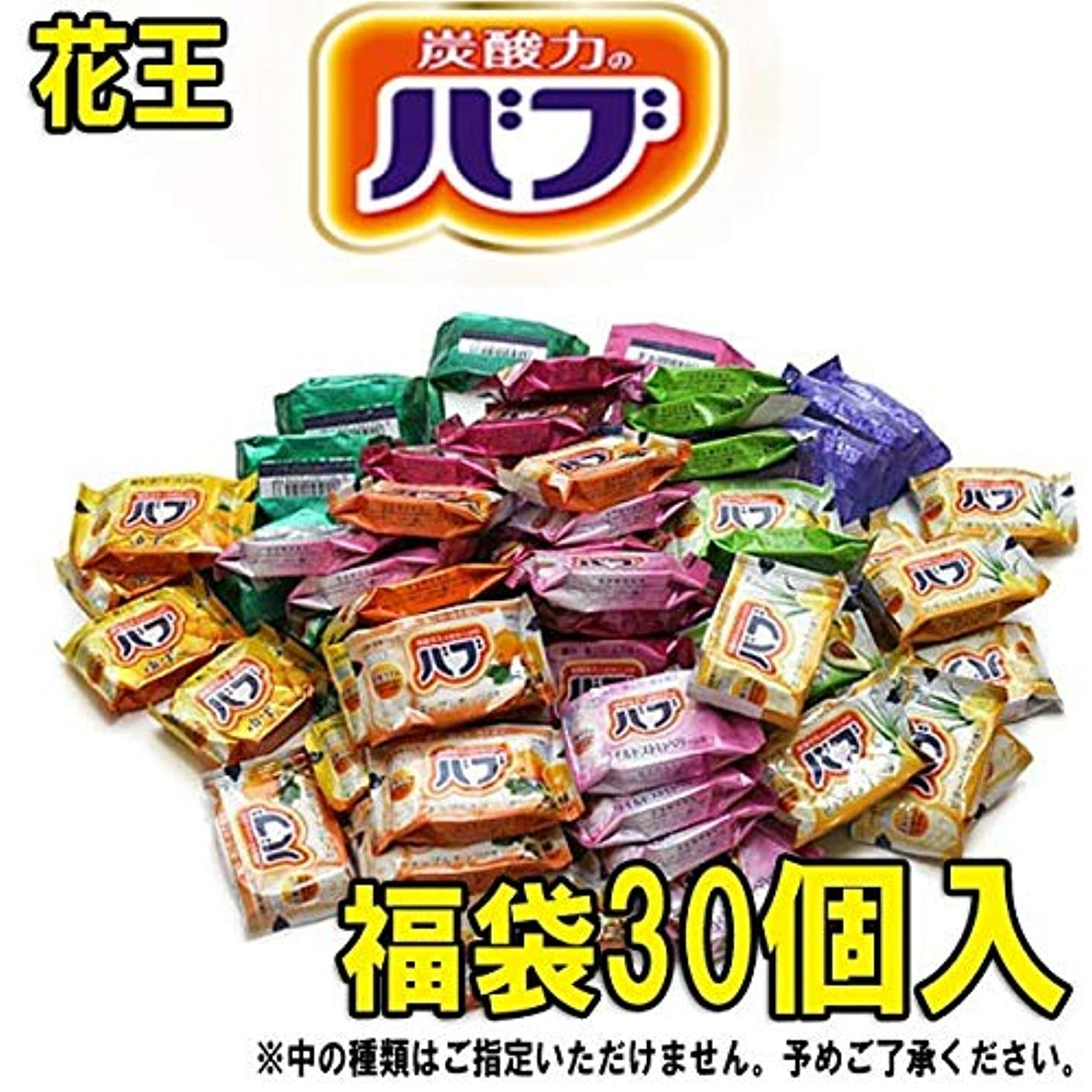 BOD ★花王 バブ 福袋 30個入★