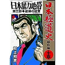 日本極道史~昭和編 15