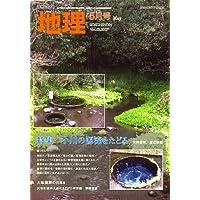 地理 2007年 05月号 [雑誌]