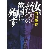 汝、ふたつの故国に殉ず 台湾で「英雄」となったある日本人の物語 (角川文庫)
