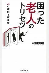 困った老人のトリセツ (宝島社新書) 新書