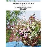 365日の寄せ植えスタイル 春・夏シーズン