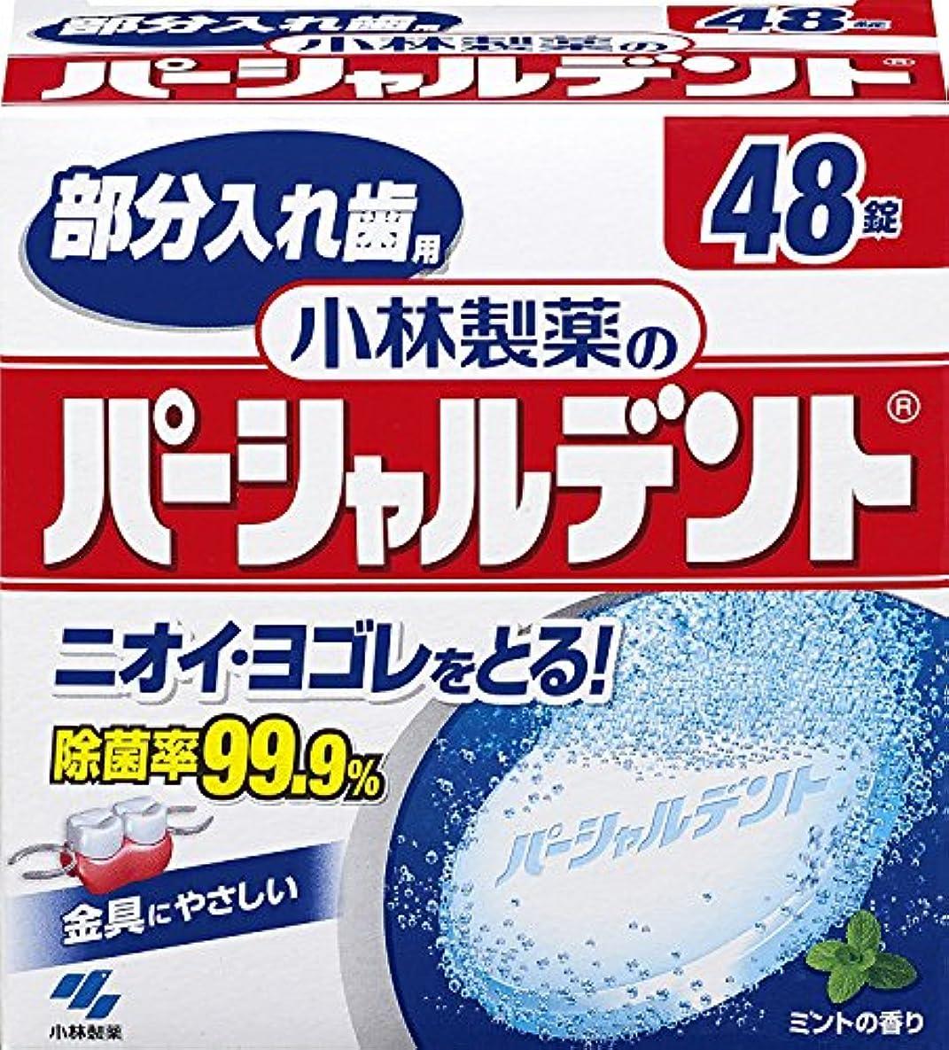 凍る鮮やかな雪小林製薬のパーシャルデント 部分入れ歯用 洗浄剤 ミントの香 48錠