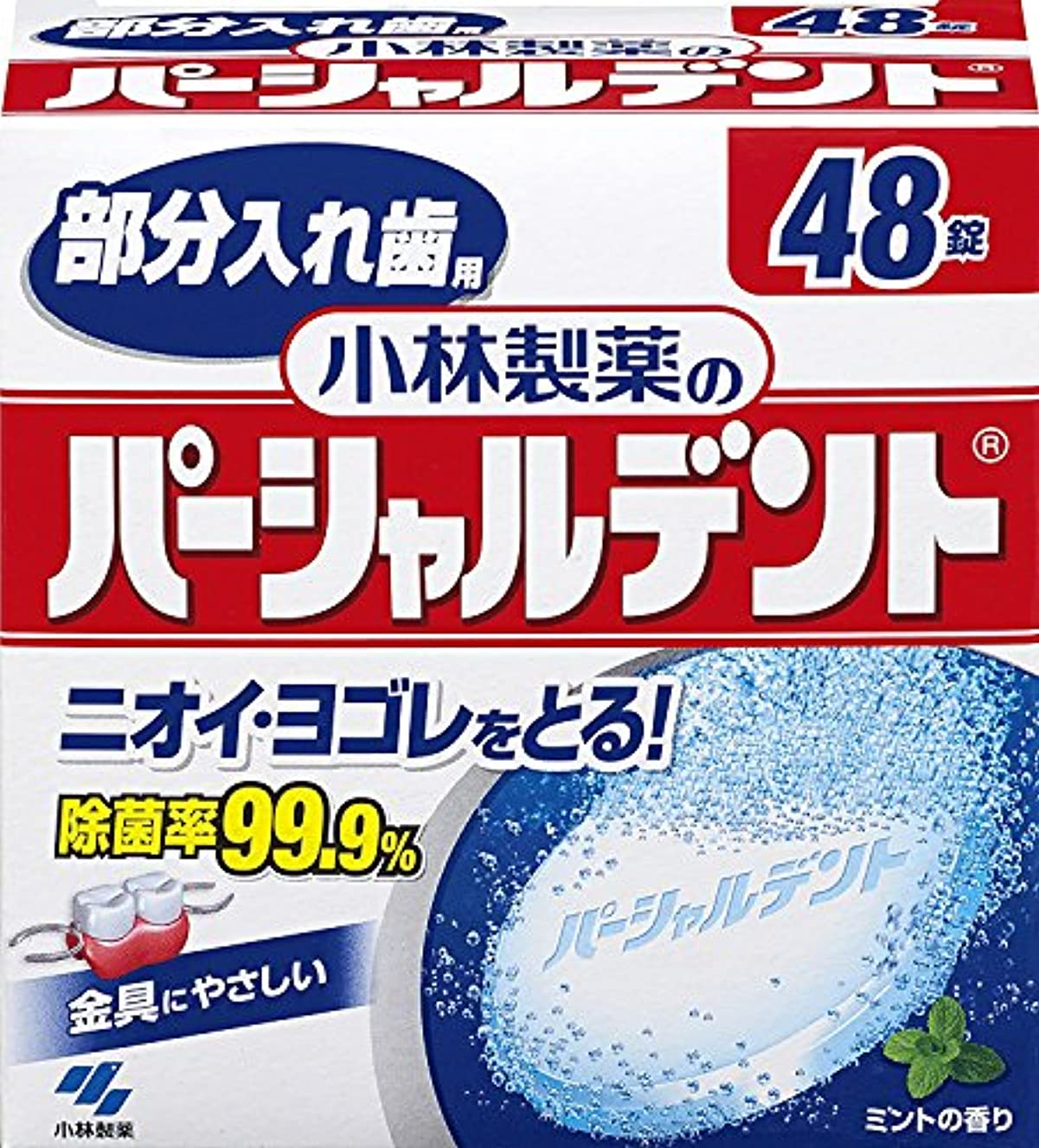 村電気陽性超えて小林製薬のパーシャルデント 部分入れ歯用 洗浄剤 ミントの香 48錠