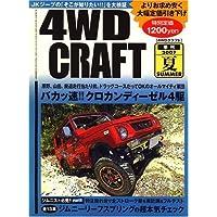 4WD CRAFT (クラフト) 2007年 08月号 [雑誌]