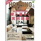 HOUSING  (ハウジング)  by suumo  (バイ スーモ) 2020年 5月号