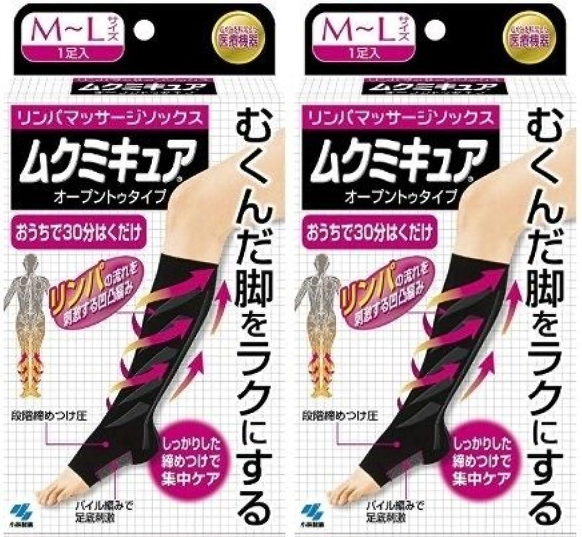 乳プロット要件ムクミキュア オープントゥタイプ 着圧ソックス MLサイズ 1足 ×2個セット