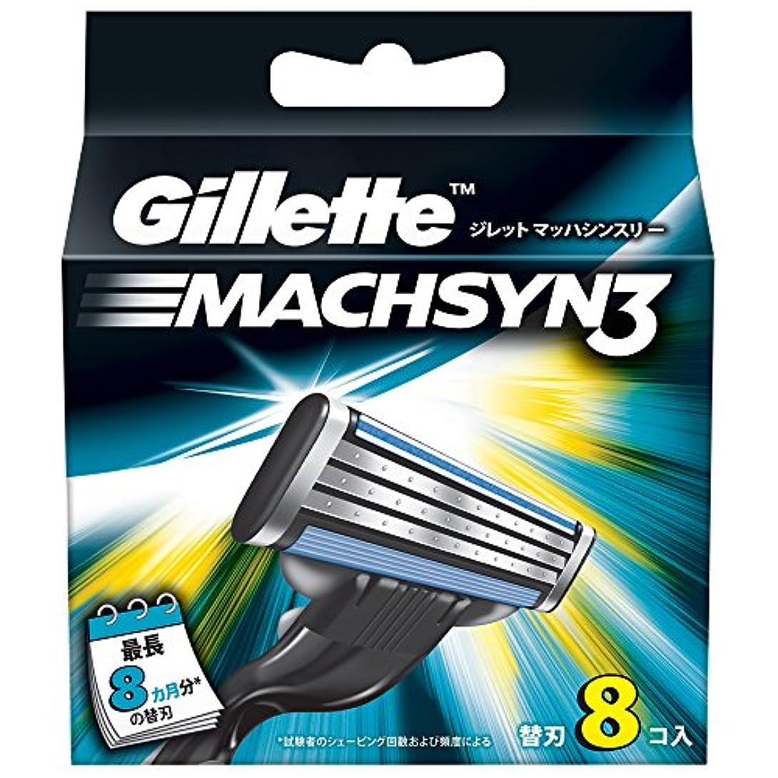 する必要がある器具特別なジレット マッハシンスリー 専用替刃 8B