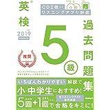 【CD付】2019年度 英検5級 過去問題集 新試験対応版 (学研英検シリーズ)