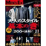 大人のスタイル基本の「き」 MEN'S EX特別編集