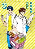 【Amazon.co.jp限定】本橋兄弟(3) 〈描き下ろし特装カバー付き〉 (アクションコミックス)