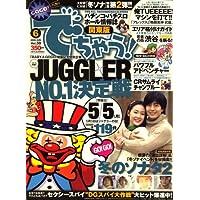 でちゃう ! 関東版 2008年 06月号 [雑誌]
