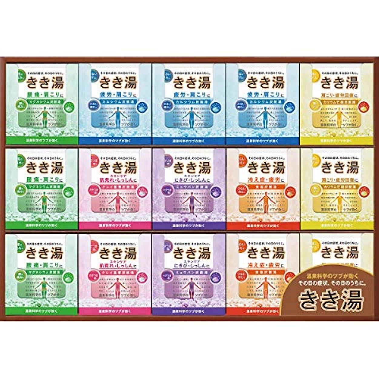 不変容量マーク【ギフトセット】 きき湯オリジナルギフトセット KKY-50C