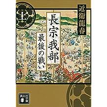 長宗我部 最後の戦い(上) (講談社文庫)