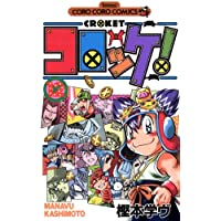 コロッケ!(12) (てんとう虫コミックス)