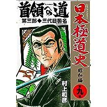 日本極道史~昭和編 9