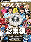 2020 Jリーグ総集編 2021年 2/8 号
