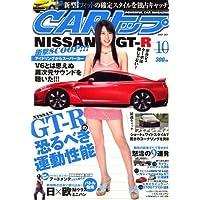 CAR (カー) トップ 2007年 10月号 [雑誌]