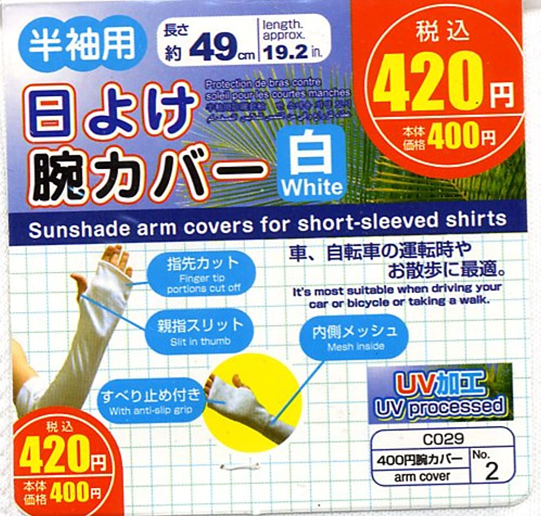 中国重大流暢紫外線対策に!UVカットでお肌を紫外線から守る!日よけ腕カバー
