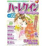 ハーレクイン 名作セレクション vol.55 ハーレクイン 名作セレクション (ハーレクインコミックス)