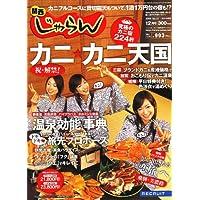 関西 じゃらん 2006年 12月号 [雑誌]