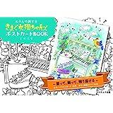 ぬりえで旅する きまぐれ猫ちゃんズ ポストカードBOOK ([バラエティ])