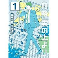 前略 雲の上より(1) (イブニングコミックス)