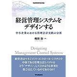 経営管理システムをデザインする (牧誠財団研究叢書 14)