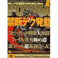 PC・GIGA (ピーシーギガ) 2007年 10月号 [雑誌]