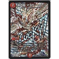 デュエルマスターズ 熱血龍 マスター・セブン(スーパーレア)/スーパーレア100%パック(DMX19)/ドラゴン・サーガ/シングルカード