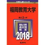 福岡教育大学 (2018年版大学入試シリーズ)
