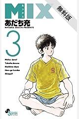 MIX(3)【期間限定 無料お試し版】 (ゲッサン少年サンデーコミックス) Kindle版