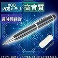 USBペン型ボイスレコーダー ICレコーダー  8GB内蔵メモリのCM-004隠しUSB2.0クリップ付き 高音質…